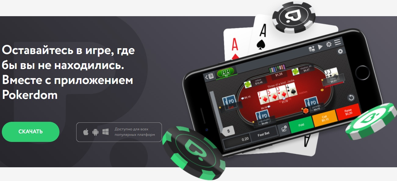 pokerdom-na-android
