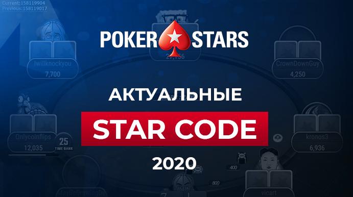 ps-starcode-2020