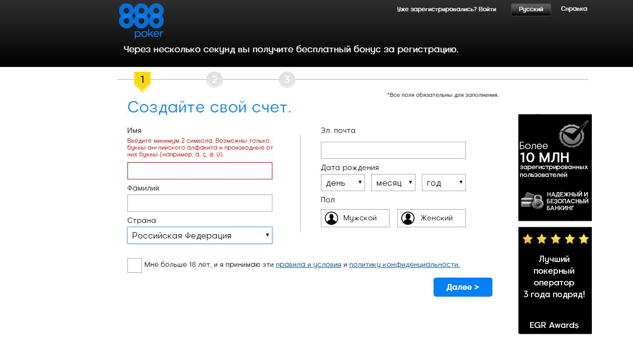 888-sozdaniye-akkaunta