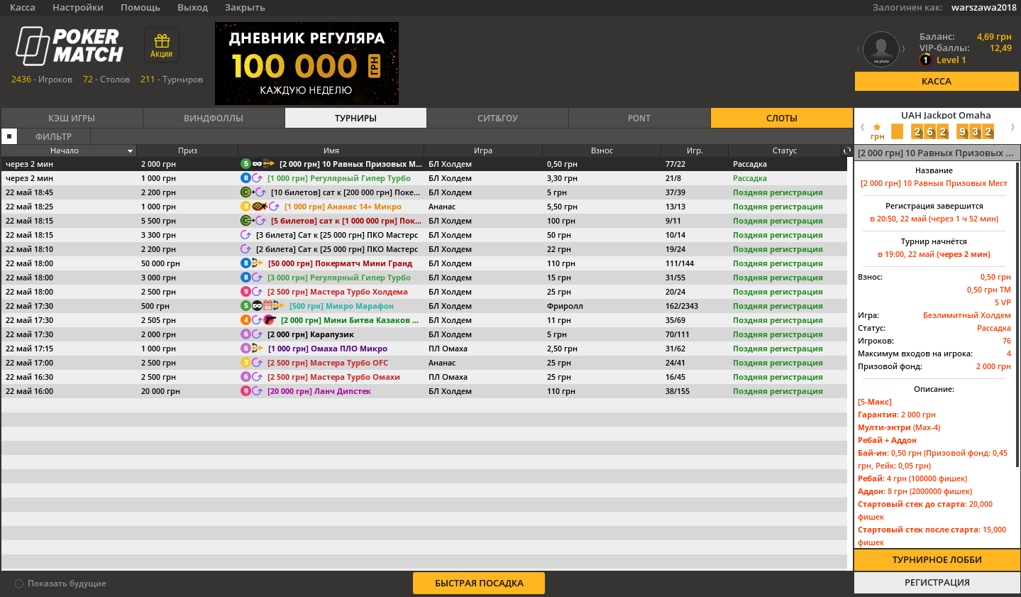 pokermatch-cleint