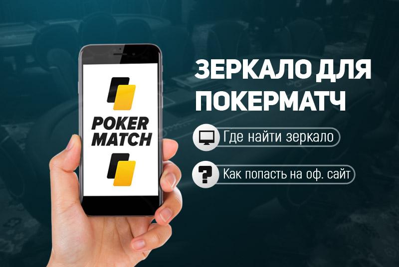 pokermatch-zerkalo3