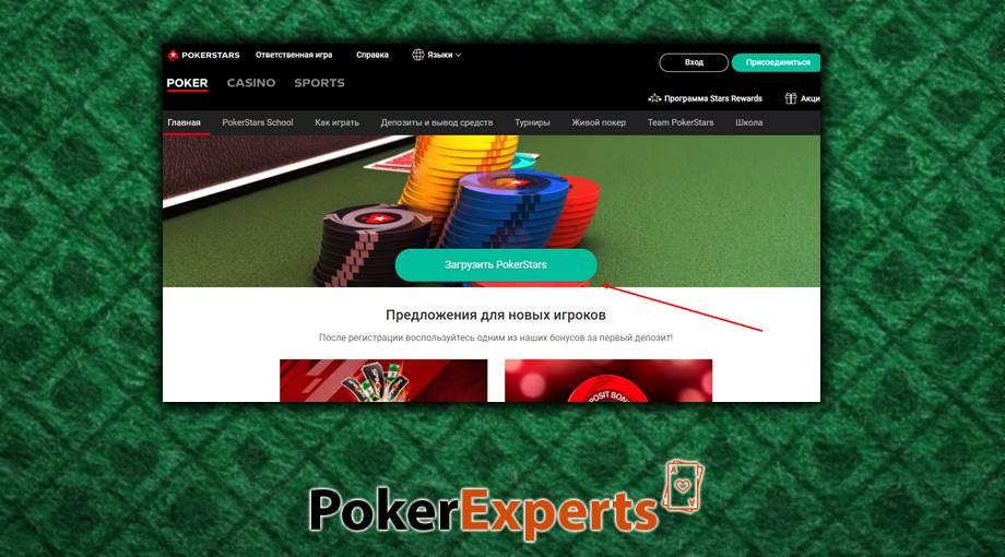 Как скачать PokerStars с сайта и торрента бесплатно - Фото 1