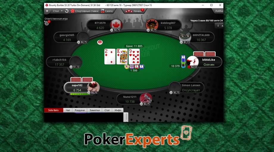 Как скачать PokerStars с сайта и торрента бесплатно - Фото 2
