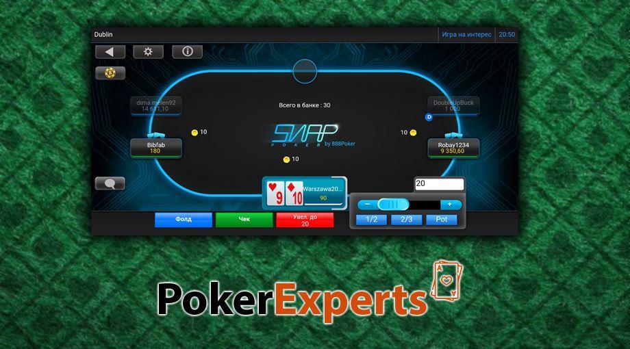 Мобильная версия покер рума 888 Poker, как скачать и установить - Фото 1