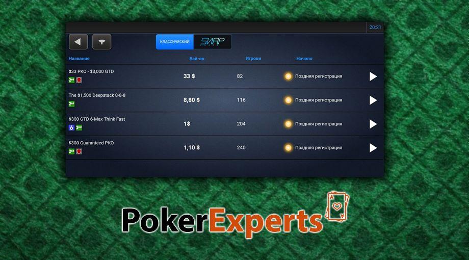 Мобильная версия покер рума 888 Poker, как скачать и установить - Фото 2