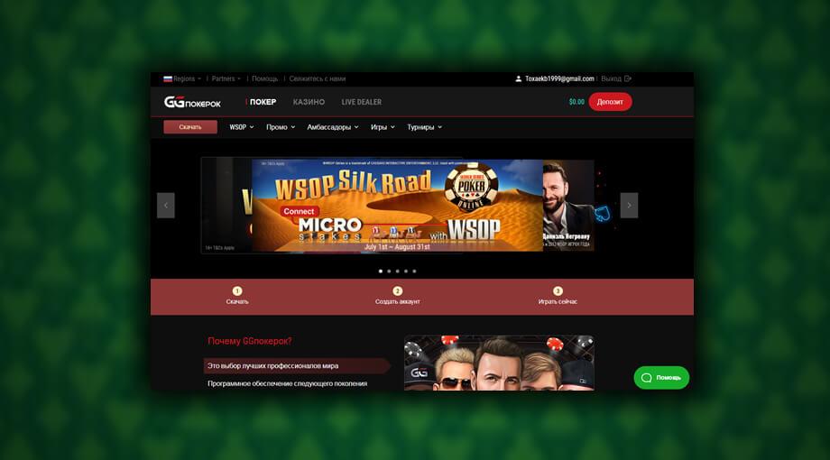 GGpokerok (ПокерОК) официальный сайт - играть онлайн - Фото 1