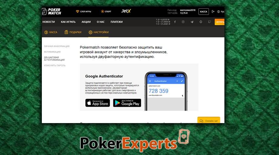 PokerMatch (Покер Матч) официальный сайт - Фото 3