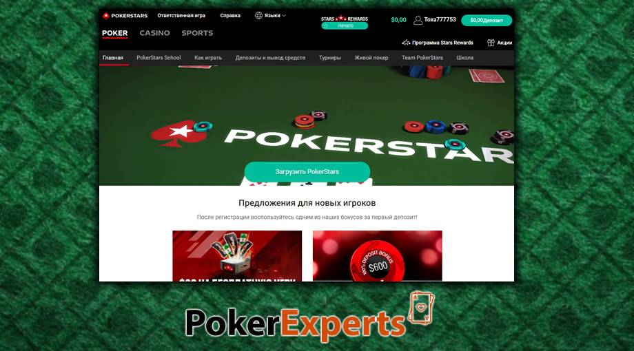 PokerStars (Покер Старс) официальный сайт – Фото 1