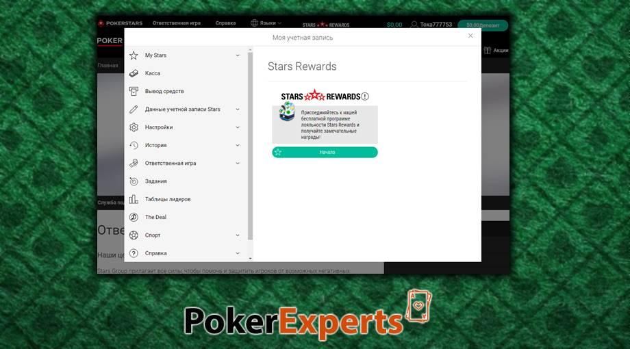 PokerStars (Покер Старс) официальный сайт – Фото 2