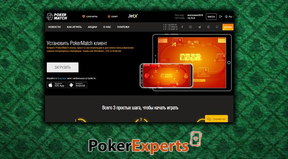 Как и где скачать клиент PokerMatch - Фото 1