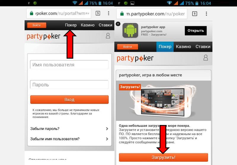 регистрация Partypoker