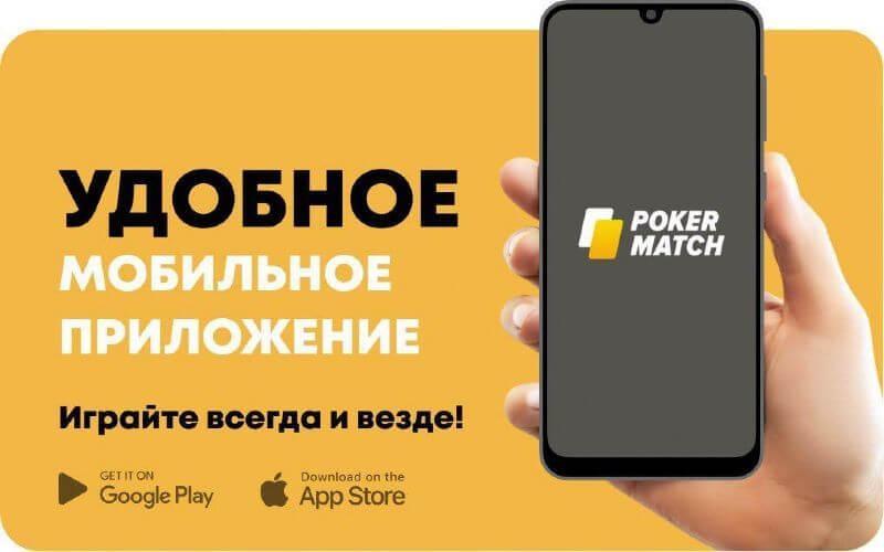 мобильное приложение PokerMatch