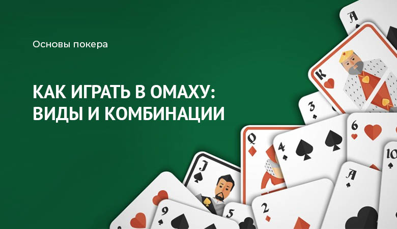 правила омахи покер