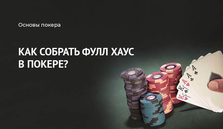 фулл хауc в покере