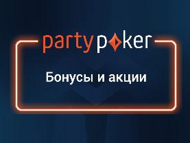 Бонусы бездепозитные и при регистрации для новых игроков на PartyPoker - Заглавное фото