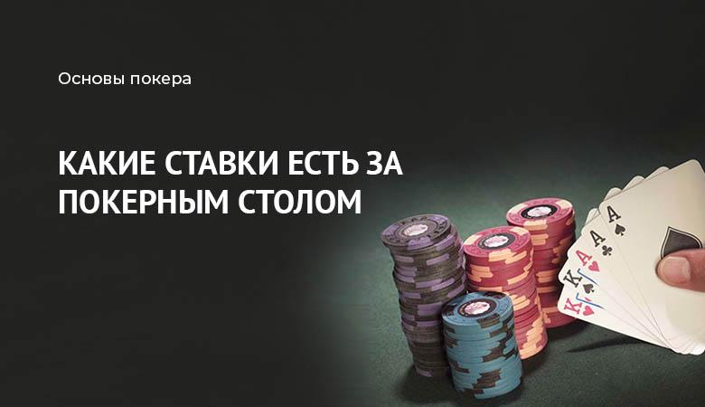 ставки и блайнды в покере