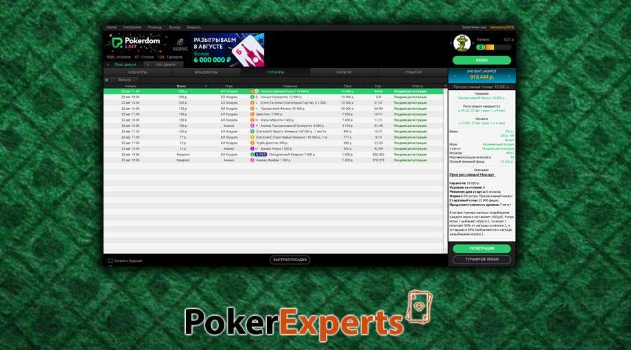 Покер на деньги онлайн с выводом денег - играть на реальные рубли - Фото 2