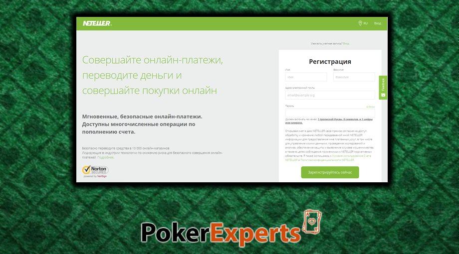 Нетеллер платежная система официальный сайт - вход в личный кабинет, обзор - фото 1