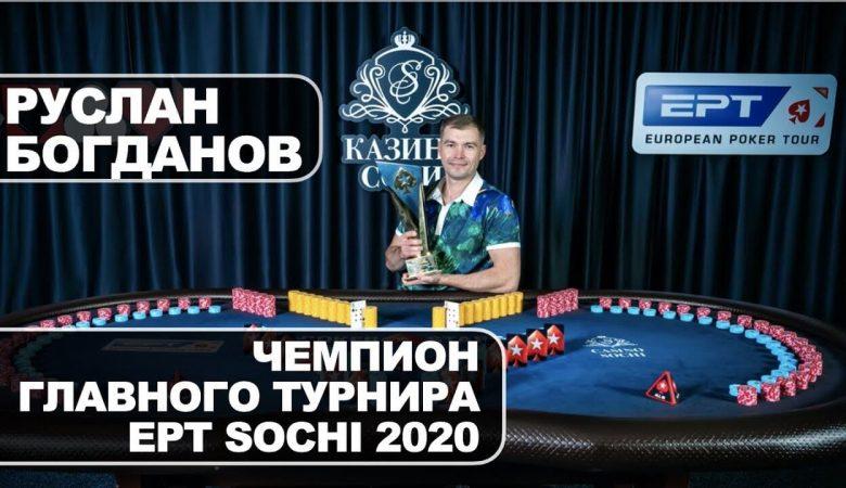 Bogdanov-eptSochiME-win