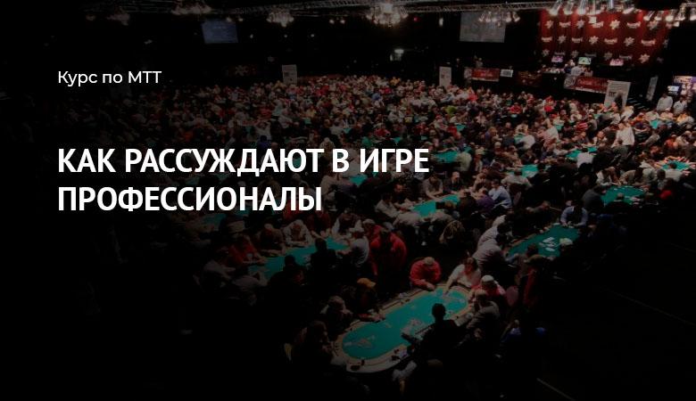 психология турнирного игрока