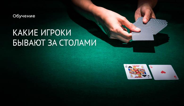 стили игроков в покер