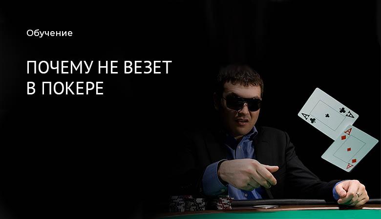дисперсия в покере