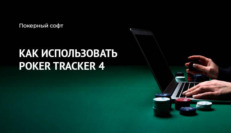 poker tracker 4 обзор