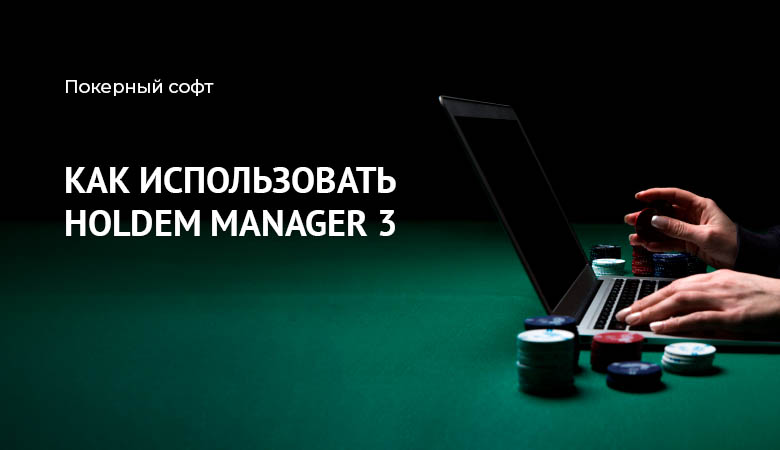 Holdem Manager 3 Обзор