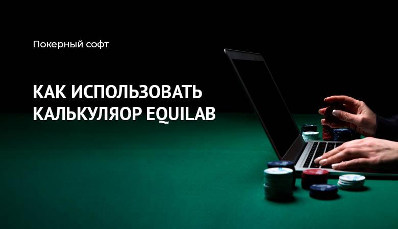 калькулятор Equilab обзор