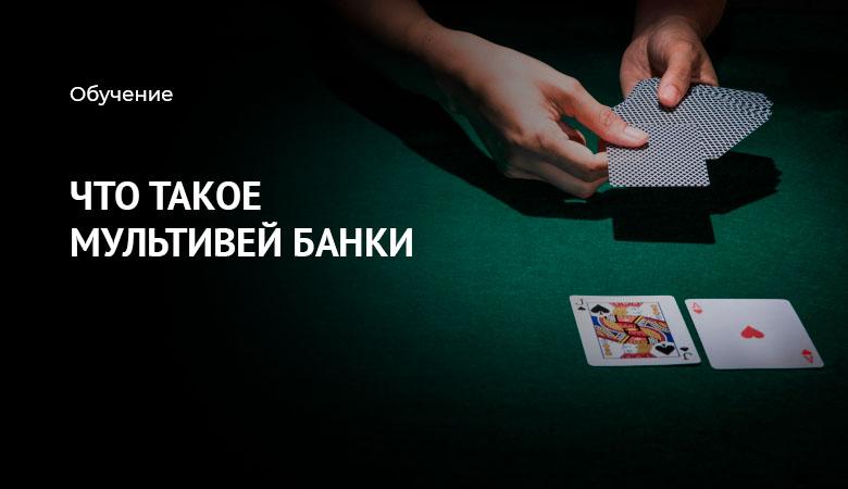 мультивей покер