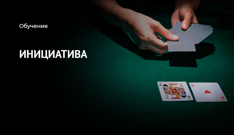 покер инициатива