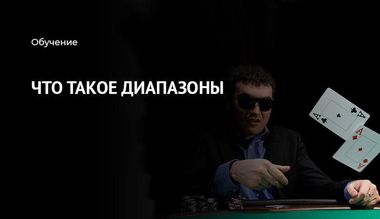 диапазоны в покере