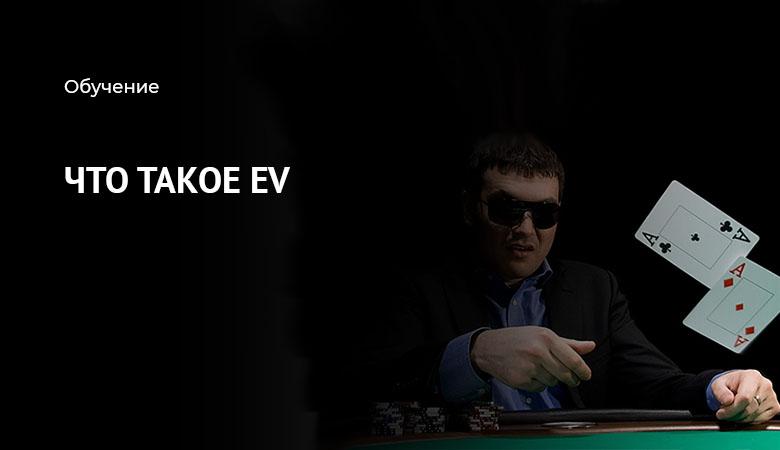 ЕВ в покере