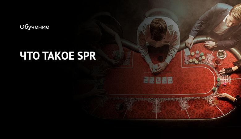 СПР покер