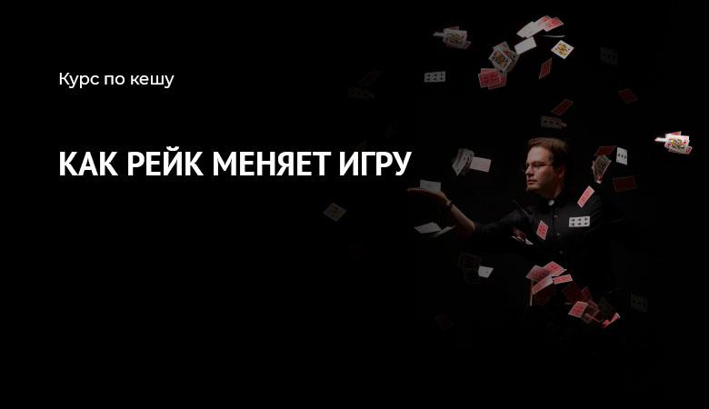 рейк покер
