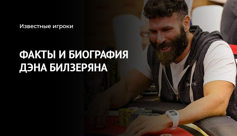 Дэн Билзерян