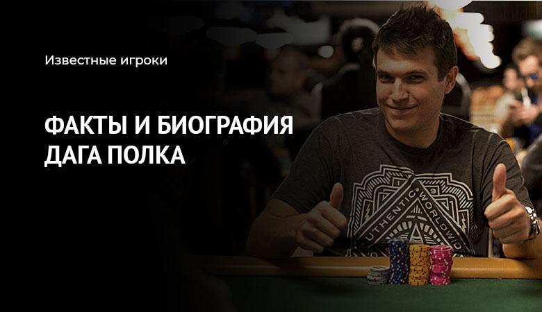 Дуглас Полк