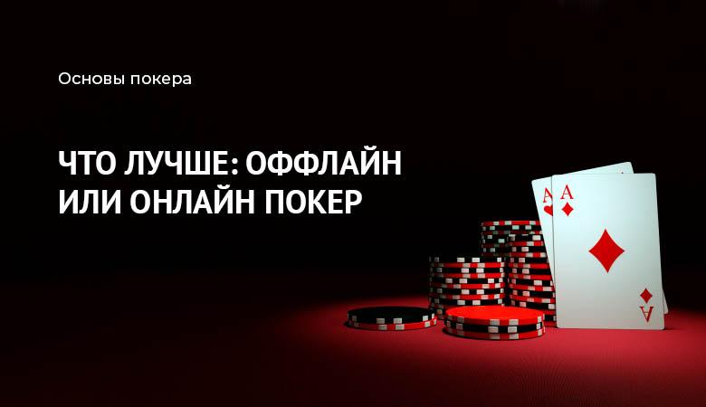 онлайн покер или оффлайн