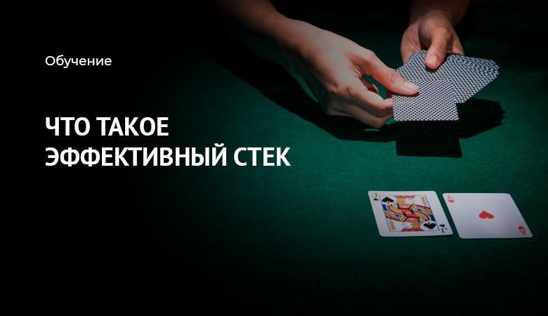 эффективный стек покер