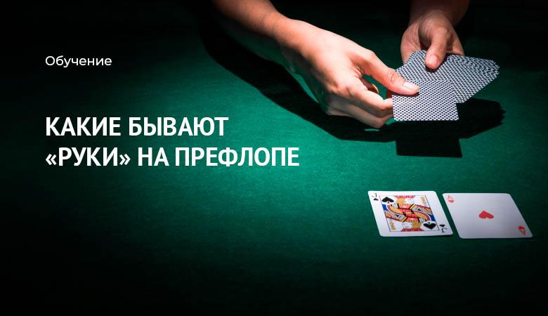 стартовые руки покер