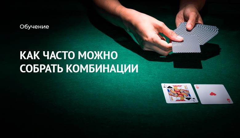 вероятность в покере