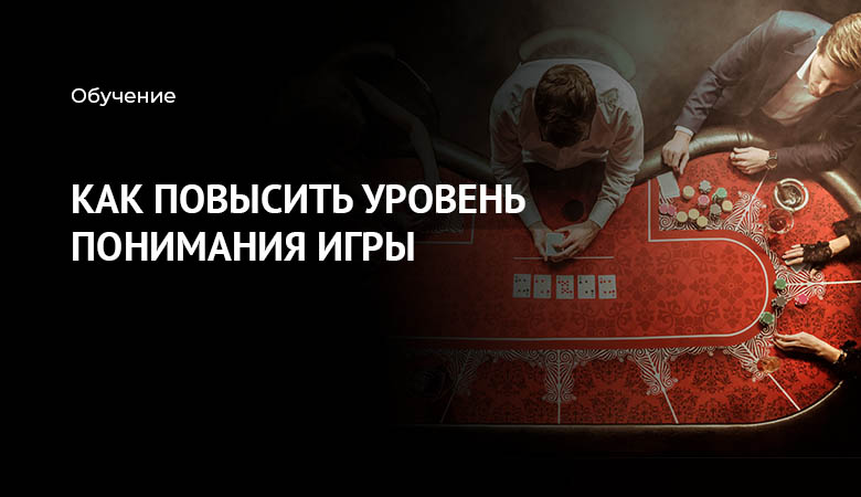 уровни мышления в покере