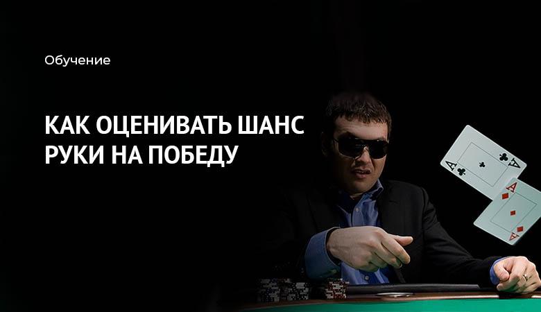эквити в покере