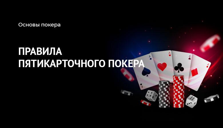 пятикарточный покер