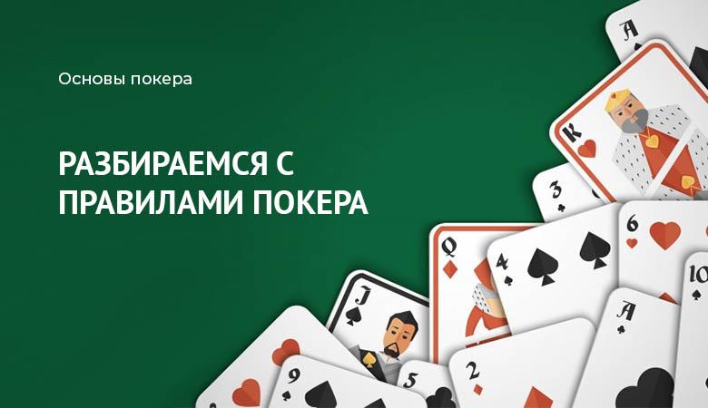 правила и основы покера