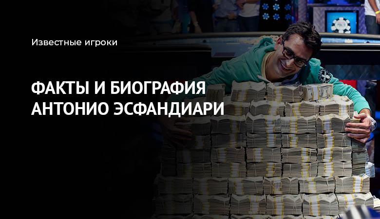 покер антонио эсфандиари