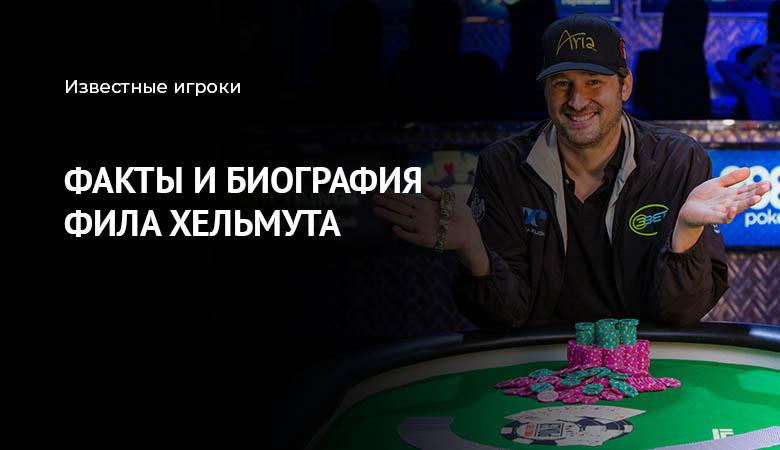 покер фил хельмут